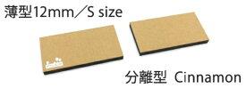 FILCO FILCO Majestouch Wrist Rest Macaron 薄型12mm Sサイズ 分離型(2分割) Cinnamon[MWR12S2CI]