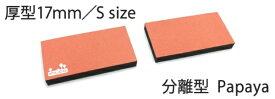 FILCO フィルコ FILCO Majestouch Wrist Rest Macaron 厚型17mm Sサイズ 分離型(2分割) Papaya[MWR17S2PA]
