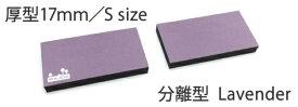 FILCO フィルコ FILCO Majestouch Wrist Rest Macaron 厚型17mm Sサイズ 分離型(2分割) Lavender[MWR17S2LA]