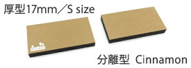 FILCO FILCO Majestouch Wrist Rest Macaron 厚型17mm Sサイズ 分離型(2分割) Cinnamon[MWR17S2CI]