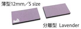 FILCO フィルコ FILCO Majestouch Wrist Rest Macaron 薄型12mm Sサイズ 分離型(2分割) Lavender[MWR12S2LA]