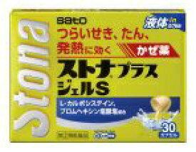 【第(2)類医薬品】ストナプラスジェルS (30カプセル)〔風邪薬〕佐藤製薬 sato