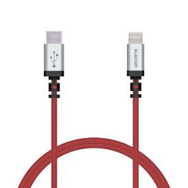 エレコム ELECOM PD対応 USB C-Lightningケーブル 高耐久 0.7m レッド MPA-CLS07XRD