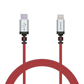エレコム ELECOM PD対応 USB C-Lightningケーブル 高耐久 1.2m レッド MPA-CLS12XRD