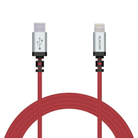 エレコム ELECOM PD対応 USB C-Lightningケーブル 高耐久 2.0m レッド MPA-CLS20XRD