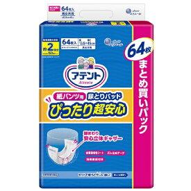 大王製紙 Daio Paper Attento(アテント)紙パンツ用尿とりパッド2回吸収ぴったり超安心64枚