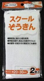 オカザキ okazaki スクールぞうきん(2枚)[ぞうきん]