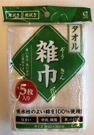 オカザキ okazaki タオルぞうきん5P