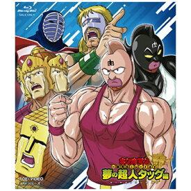 【2019年11月29日発売】 東映ビデオ Toei video キン肉マン 一挙見Blu-ray 夢の超人タッグ編【ブルーレイ】