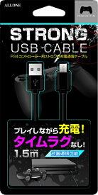 アローン ALLONE PS4コントローラ用 ストロング充電通信ケーブル 1.5m【PS4】