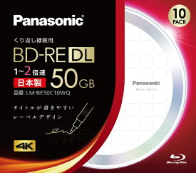 パナソニック Panasonic 録画用BD-RE DL LM-BE50C10WQ [10枚 /50GB]【wtcomo】