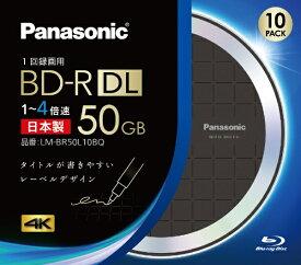 パナソニック Panasonic 録画用BD-R DL LM-BR50L10BQ [10枚 /50GB]【wtcomo】