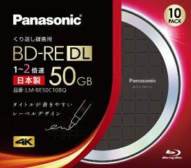 パナソニック Panasonic 録画用BD-RE DL LM-BE50C10BQ [10枚 /50GB]【wtcomo】