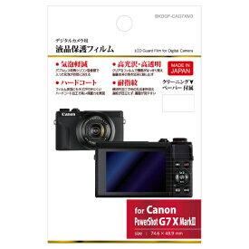 ハクバ HAKUBA 【ビックカメラグループオリジナル】液晶保護フィルム (キヤノン Canon PowerShot G7 X Mark3 専用) BKDGF-CAG7XM3【point_rb】