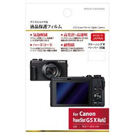 ハクバ HAKUBA 【ビックカメラグループオリジナル】液晶保護フィルム (キヤノン Canon PowerShot G5 X Mark2 専用) BKDGF-CAG5XM2【point_rb】