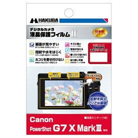 ハクバ HAKUBA 液晶保護フィルム MarkII (キヤノン Canon PowerShot G7 X Mark3 専用) DGF2-CAG7XM3