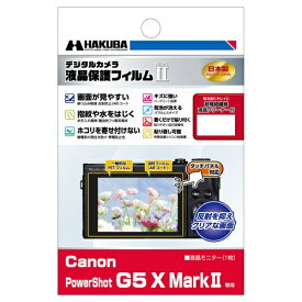 ハクバ HAKUBA 液晶保護フィルム MarkII (キヤノン Canon PowerShot G5 X Mark2 専用) DGF2-CAG5XM2