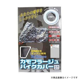 ユニカー工業 unicar BB-8005 カモフラージュバイクカバー 3L 迷彩グレー
