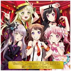 インディーズ (アニメーション)/ 「BanG Dream! FILM LIVE」劇中歌コレクション【CD】