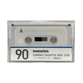 ナガオカ NAGAOKA オーディオカセットテープ CT90 [90分]