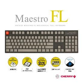 アーキサイト ARCHISITE MaestroFL 英語配列 US 青軸 メカニカル フル キーボード 有線 USB-A / USB-C対応 Win / Mac対応 104キー PBTキーキャップ オフィス/ゲーミング AS-KBM04/CGB AS-KBM04/CGB 筺体:ブラック / キーキャップ:グレー[ASKBM04CGB]