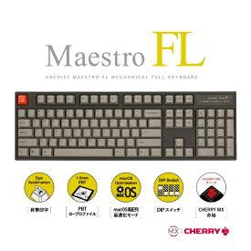 アーキサイト ARCHISITE MaestroFL 英語配列 US 赤軸 メカニカル フル キーボード 有線 USB-A / USB-C対応 Win / Mac対応 104キー PBTキーキャップ オフィス/ゲーミング AS-KBM04/LRGB AS-KBM04/LRGB 筺体:ブラック / キーキャップ:グレー[ASKBM04LRGB]