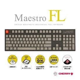 アーキサイト ARCHISITE MaestroFL 英語配列 US 静音赤軸 メカニカル フル キーボード 有線 USB-A / USB-C対応 Win / Mac対応 104キー PBTキーキャップ オフィス/ゲーミング AS-KBM04/SRGB AS-KBM04/SRGB 筺体:ブラック / キーキャップ:グレー[ASKBM04SRGB]