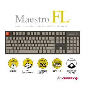 アーキサイト ARCHISITE MaestroFL 英語配列 US クリア軸 メカニカル フル キーボード 有線 USB-A / USB-C対応 Win / Mac対応 104キー PBTキーキャップ オフィス/ゲーミング AS-KBM04/TCGB AS-KBM04/TCGB 筺体:ブラック / キーキャップ:グレー[ASKBM04TCGB]