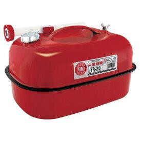 矢澤産業 YAZAWA-SANGYO YR-20 ガソリン携帯缶 20L