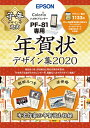 エプソン EPSON 年賀状デザイン集2020(PF-81専用) PFND2020