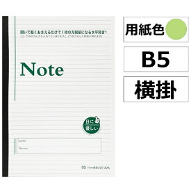 中村印刷所 【目に優しいグリーンノート】水平開き 横罫ノート [紙色:ミドリ /B5 7mm 30枚] 40028