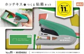 マックス MAX 【限定】ホッチキスでつくる貼箱キットHD11FLKBN2グリーン ZH90211