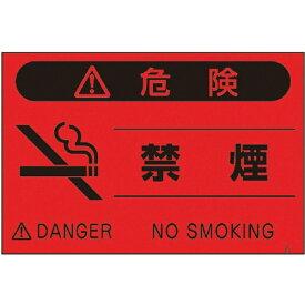 つくし工房 TSUKUSHI KOBO 蛍光標識「禁煙」 FS8