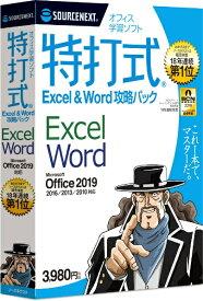 ソースネクスト SOURCENEXT 特打式 Excel&Word攻略パック Office2019対応版