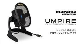 MARANTZ PRO マランツプロ Umpire ポッドキャスト/放送用マイク marantz Professional 黒 [USB]