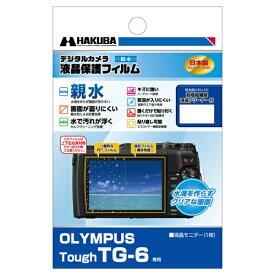 ハクバ HAKUBA 液晶保護フィルム 親水タイプ(オリンパス OLYMPUS Tough TG-6 専用) DGFH-OTG6