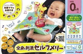 ピープル People うちの赤ちゃん世界一 全身を刺激 セルフメリー