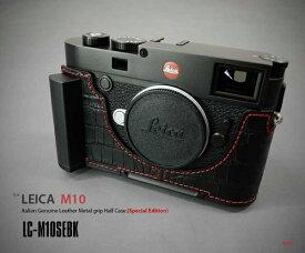 リムズ LIM'S カメラケース ライカ M10用ケース LC-M10SEBK クロコダイル BK