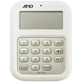 A&D エー・アンド・デイ 防水形IPX7 大音量デジタルタイマー[AD5716]