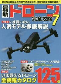 コスミック出版 最新ドローン完全攻略   7