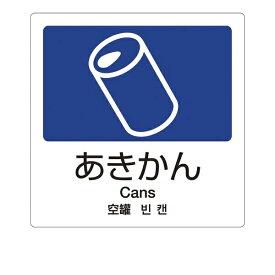 テラモト TERAMOTO 分別ラベルA 4ヵ国語(1枚) あきかん A-01 <ZBV1401>[ZBV1401]