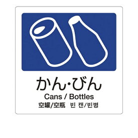 テラモト TERAMOTO 分別ラベルA 4ヵ国語(1枚) かん・びん A-04 <ZBV1402>[ZBV1402]