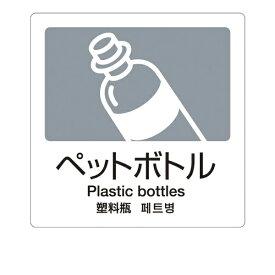 テラモト TERAMOTO 分別ラベルA 4ヵ国語(1枚) ペットボトル A-06 <ZBV1403>[ZBV1403]