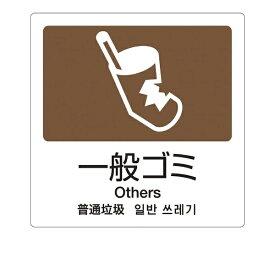 テラモト TERAMOTO 分別ラベルA 4ヵ国語(1枚) 一般ゴミ A-08 <ZBV1404>[ZBV1404]