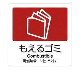 テラモト TERAMOTO 分別ラベルA 4ヵ国語(1枚) もえるゴミ A-10 <ZBV1405>[ZBV1405]