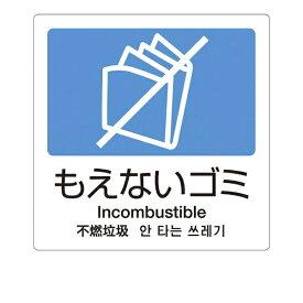 テラモト TERAMOTO 分別ラベルA 4ヵ国語(1枚) もえないゴミ A-11 <ZBV1406>[ZBV1406]