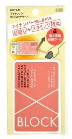 サクラクレパス SAKURA COLOR PRODUCT ノータムWブロックケース ピンク UNH-104#20[UNH104#20]