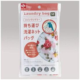 レック LEC 持ち運び洗濯ネットバッグM W00089