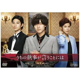 【2019年11月13日発売】 東映ビデオ Toei video 【初回特典付き】うちの執事が言うことには 豪華版【DVD】