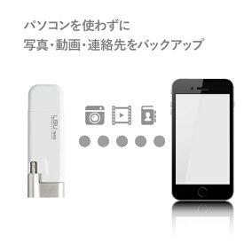 ロジテック Logitec LMF-LGU216GWH USBメモリ LMF-LGU2GWHシリーズ ホワイト [16GB /USB2.0 /USB TypeA+Lightning /キャップ式]